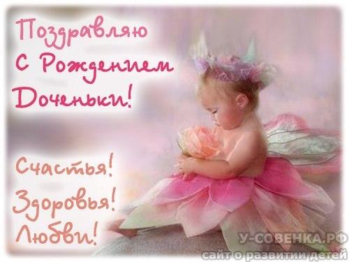 Фото поздравление с рождение дочки